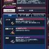 【メギド72】海月式ルゥルゥ攻略【3ターン周回】