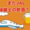 また飛行機パイロットの飲酒。【成田発中部空港行き日本航空】