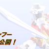 プレミアムバンダイ限定 スーパーミニプラ『バイカンフー』仕様大公開