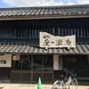 【高宮町】彦根の風景~旧中山道を歩く