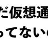 イケダハヤトさんのブログに掲載していただきました!
