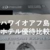 【ハワイ・オアフ島のホテル優待で】アメックスプラチナ・ダイナース(プレミアム)・ラグジュアリーカード比較ランキング!