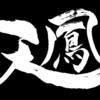 中盤以降の手組み【天鳳】