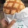 焼き立てメロンパン 久栄