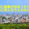 もしも大阪に転勤するなら!ここに住んだら良いよ