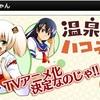 『温泉幼精ハコネちゃん』、10月よりアニメ化決定! 温泉幼女神さまコメディ、原作一話など、無料公開中!