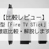 【比較レビュー】2017年発売の新型「Fire TV Stick」を徹底解説します