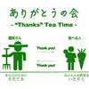 ありがとうの会を開催します!
