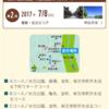 明日は東京ウオーク2017第2回開催日です。