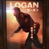 『LOGAN/ローガン』