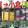 18きっぷ1回分で行く! 東京→小倉1000km超19時間普通列車の旅【後編】