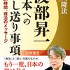 【トンデモ】渡部昇一・小室直樹『自ら国を潰すのか』(加瀬英明)