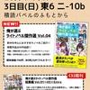 【告知】コミックマーケット94にてラノベ紹介本を頒布します