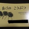 【年中夏休み】蟻の好物調べ【自由研究スタート!】