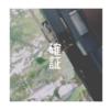 6月14日(ポイントと判別)