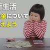 【新生活】始める前に、お金について考えよう 必読この一冊。
