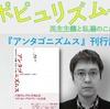 【トークイベント2/28】ポピュリズムか、社会運動か 山本圭×斎藤幸平