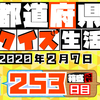【都道府県クイズ】第253回(問題&解説)2020年2月7日