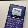 日本産香料を使った「neo ブリリアントベリー」のレビュー