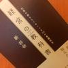 経営の教科書-社長が押さえておくべき30の基礎科目〜新将命著書