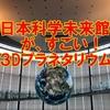 お台場のプラネタリウムが凄い!【日本科学未来館】で1日遊ぼう