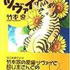『ある日ととある日の猫たち』 竹本泉 DAITO COMICS PET COMIC シリーズ 大都社