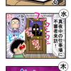 【絵日記】2017年8月13日~8月19日