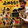 年末映画二作目「カメラを止めるな!」(☆☆☆☆)