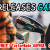 TaylorMade Custom GAPR 簡単ステップ!! テーラーメイド 新2018モデルの GAPRにお好みのシャフトやグリップを装着して独自のクラブを作りましょう!!