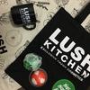 ラッシュキッチンツアー感想体験レビュー|LUSH無料工場見学
