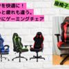 テレワークを快適に!椅子が違うと疲れも違う。在宅勤務にゲーミングチェア