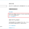 Windows10 Creators Updateに更新しました