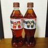 【第一弾は宮城&福島】烏龍茶のサンドウィッチマン東北愛ボトル