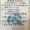 久しぶりの賞状 第54回松阪市よいほ杯争奪卓球大会