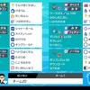 【剣盾シングルS11】対面マリゲンポリZ【最終210位/レート1957】