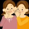 【ハピタスのキャンペーン】今から登録する方へ、1,000ポイント(夫婦で2,100ポイント)を確実にゲットする方法をチェック!