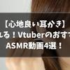 『耳かき』VtuberのおすすめASMR動画4選!【2021/9パート⑤】