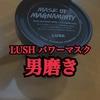 【メンズ美容】Lushのパワーマスクで肌値上げ【男磨き】