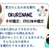 【出展者紹介】OKURINAMI