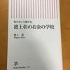 株の初歩中の初歩として『池上彰のお金の学校』を読んだ。