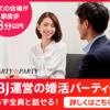出会い☆恋活☆婚活☆再婚活などのアプリ☆サイト☆パーティー(NO.87