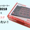 AKAIのMPD218をLogic Proで鳴らすためにまずやったこと。