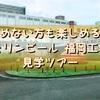 【福岡】キリンの工場見学ツアーでおいしさの秘密を探ってきた