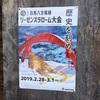 冬と春の3月1日【白馬八方尾根スキー場】