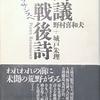 討議戦後詩――詩のルネッサンスへ 野村喜和夫+城戸朱理