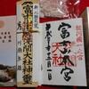 富士山本宮浅間大社に朔参りして御祈祷を受けました。