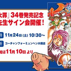 『七つの大罪』34巻発売記念!鈴木央先生サイン会開催!