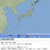 根室半島南東沖でM5.3の地震が発生!!北海道沖でM8.8以上の『超巨大地震』が発生する確率は最大40%(7~40%)!!