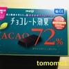 meiji(明治)『チョコレート効果 CACAO72%』を食べてみた!