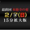 1月25日(月)「麒麟がくる」クライマックスまであと3回、大栄翔あっぱれ初優勝埼玉県初の力士、